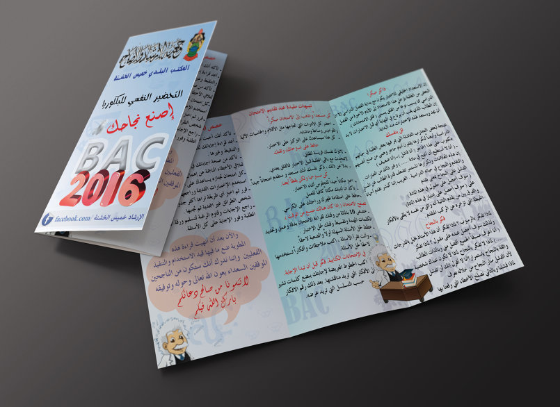 مصمم جرافك دعاية وإعلان