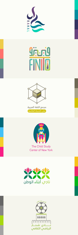 Logos 2016 | شعارات 2016