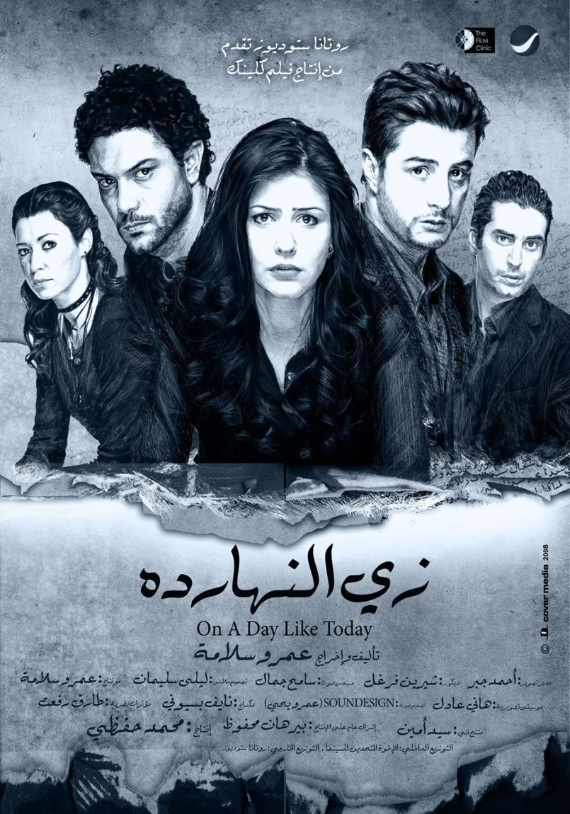 "On a day like today ""Zay ElNaharda"" Movie poster"