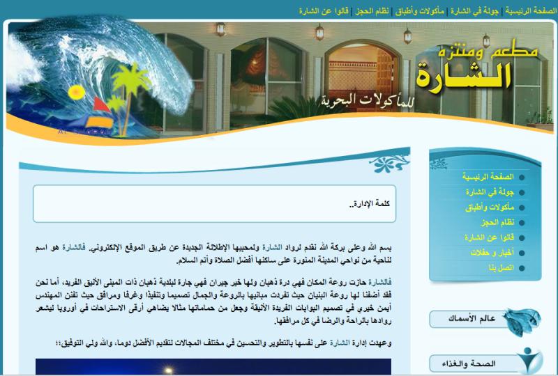 al-sharah.com