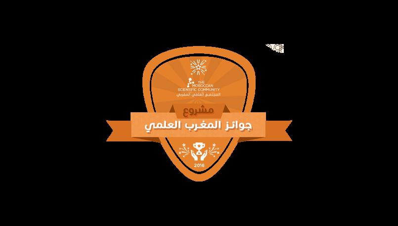 مشروع جوائز المغرب العلمي