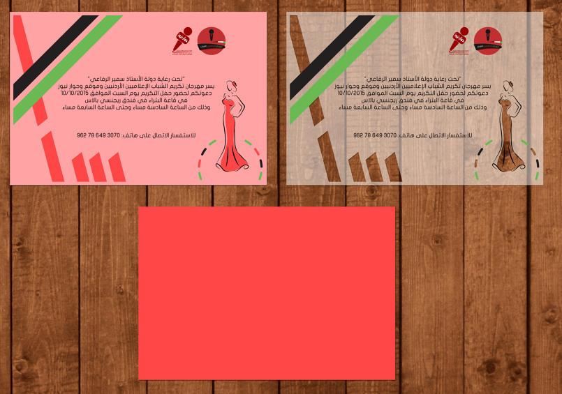 دعوة لعرض أزياء برعاية المهرجان (مكون التصميم من عدة قطع)