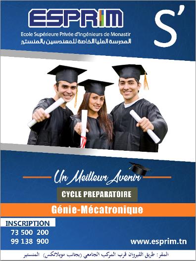 تصميم لوحات إعلانية للمدرسة العليا الخاصة للمهندسين