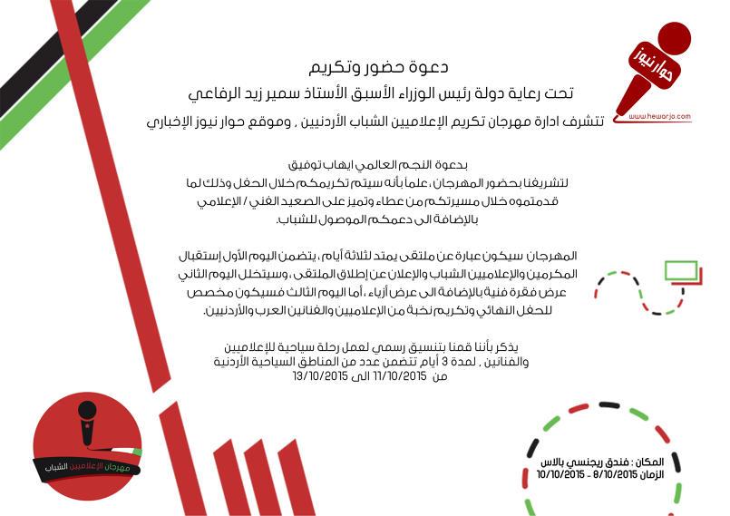 دعوة إلكترونية خاصة للنجوم والإعلاميين المدعوين للمهرجان