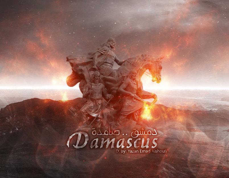 دمشق .. صامدة