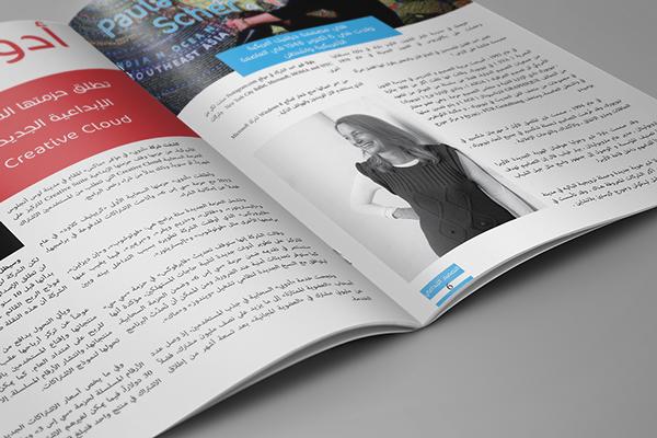 مجلة التصميم الإبداعي