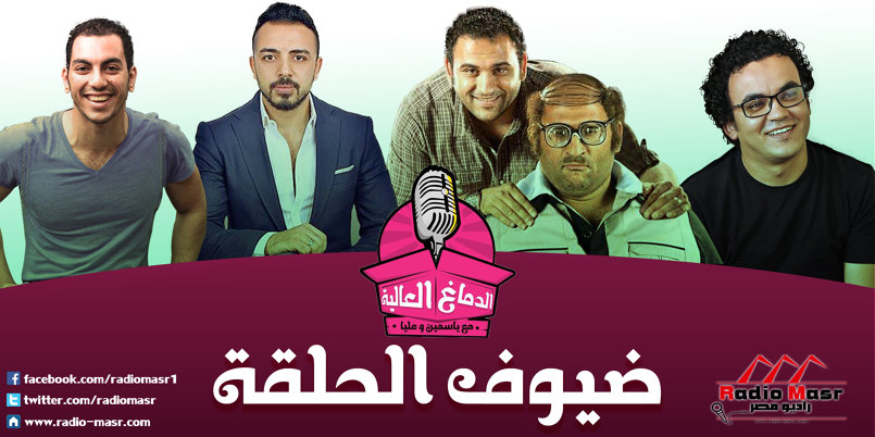 El-Dema3' El-3alia_2