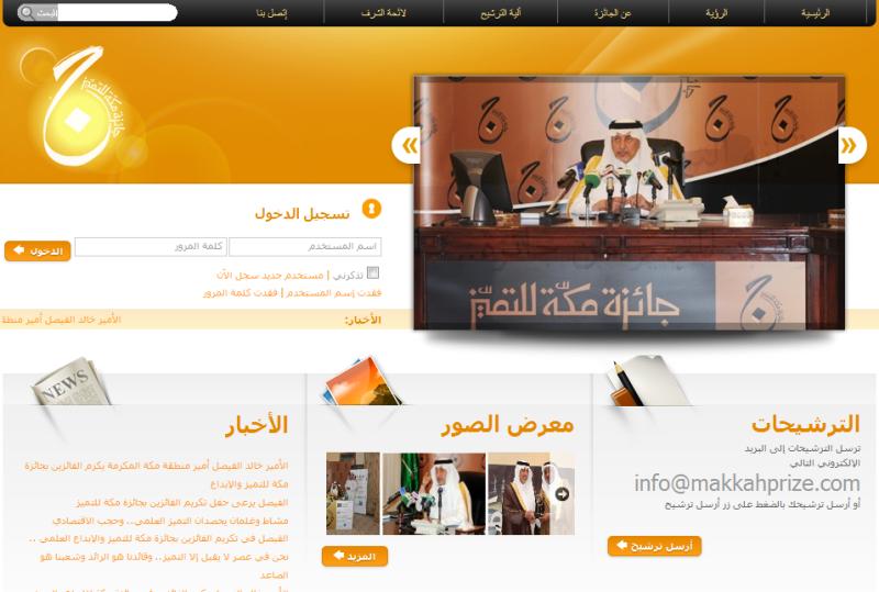 makkahprize.com