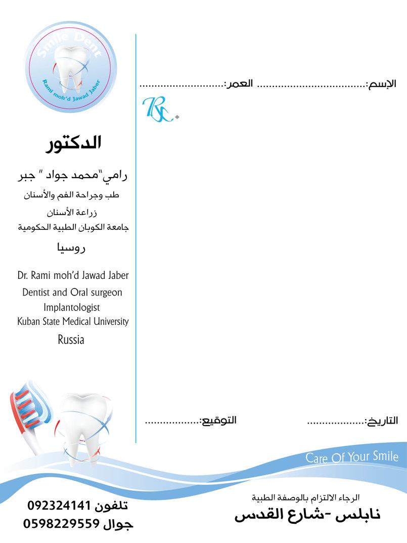 Dr.Rami Jabr