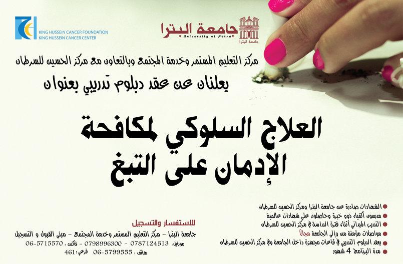 مكافحة التبغ