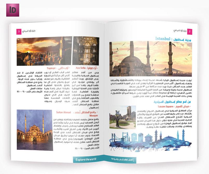 دليل المعالم السياحية في تركيا