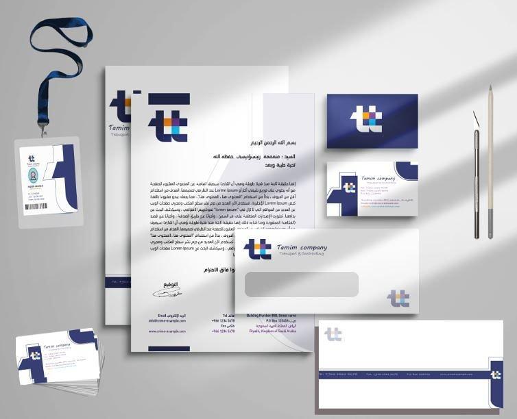 تصميم هوية بصرية متكاملة