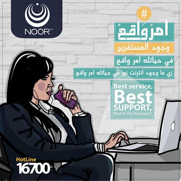 1 - Noor Adsl