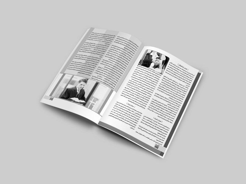 مجلة إنسان - العدد السابع