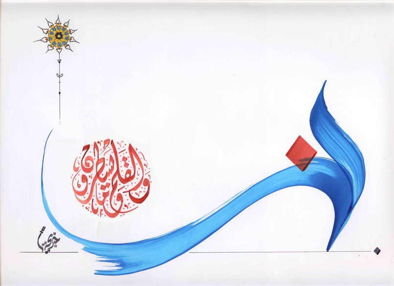 """t's Name is """" Noon wa Alqalam """" It is written with Free sumbulic letters and some dewany jaly letters with Iranian decoration on it's top It's one of my Contemporary calligraphy pieces I hope you like it  please leave your comment down there"""