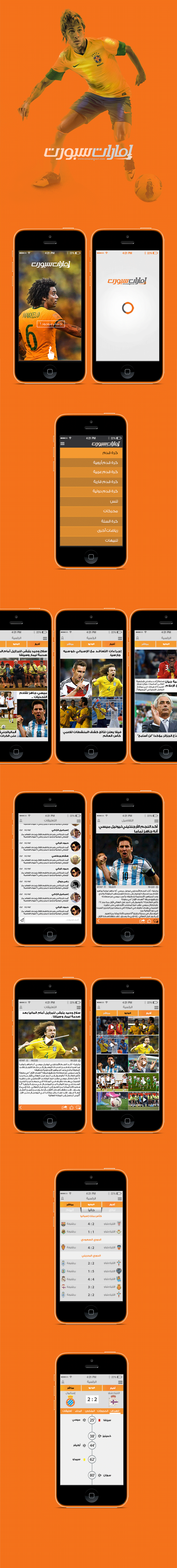 Emaratsport Apps Mobile