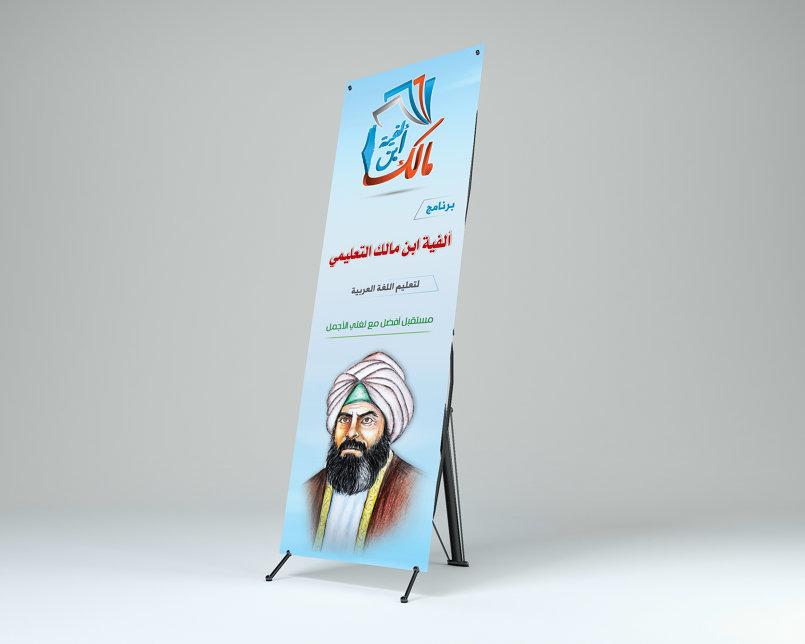 رول آب + لافتة حجم كبير  لمركز ألفية ابن مالك التعليمي