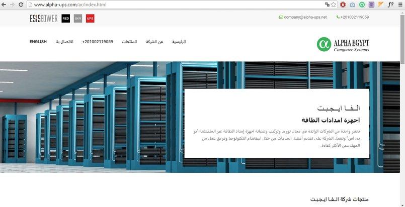 تصميم موقع شركة تنظيم اجهزة الطاقة