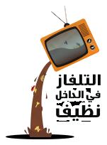 نظّف تلفزيونك