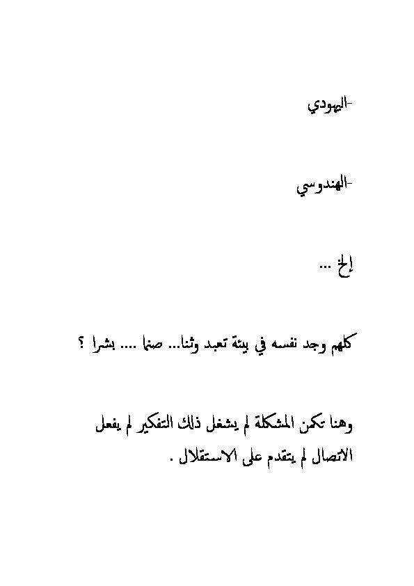 كتابات عربية