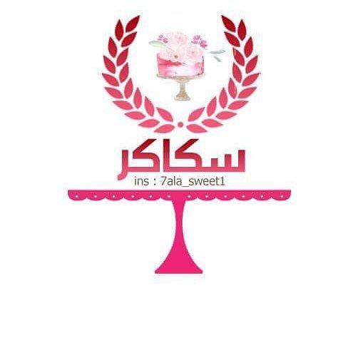 شعار حلويات من تصميم ريفا للتصميم Revastore