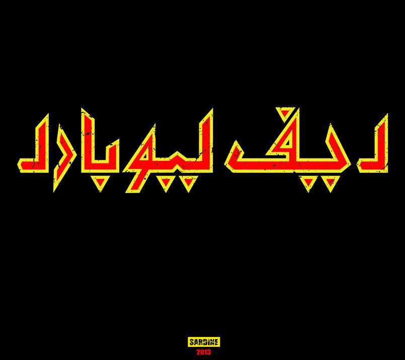 Rock Arabica Vol. I