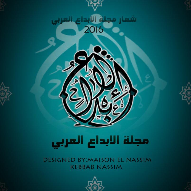 شعار مجلة الابداع العربي لشهر جوان 2016