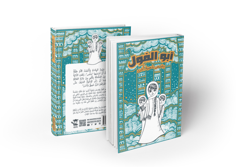"Arabic Version with the name ""Abo AlFoul"""