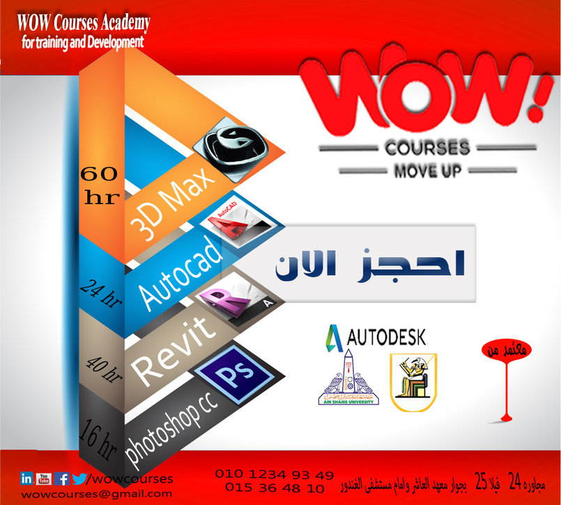 WOW Academy courses (photoshop designs)