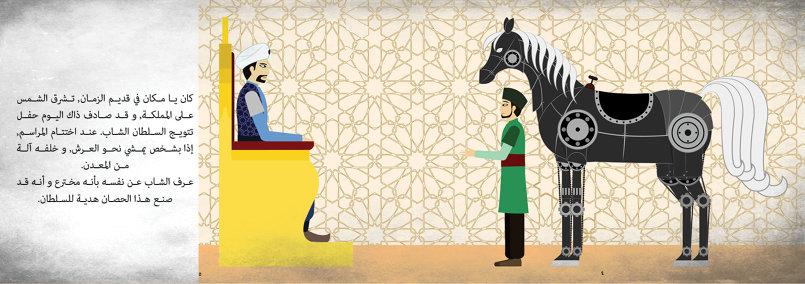 The Mechanical Horse Iillustration Book الحصان الآلي كتاب مصور