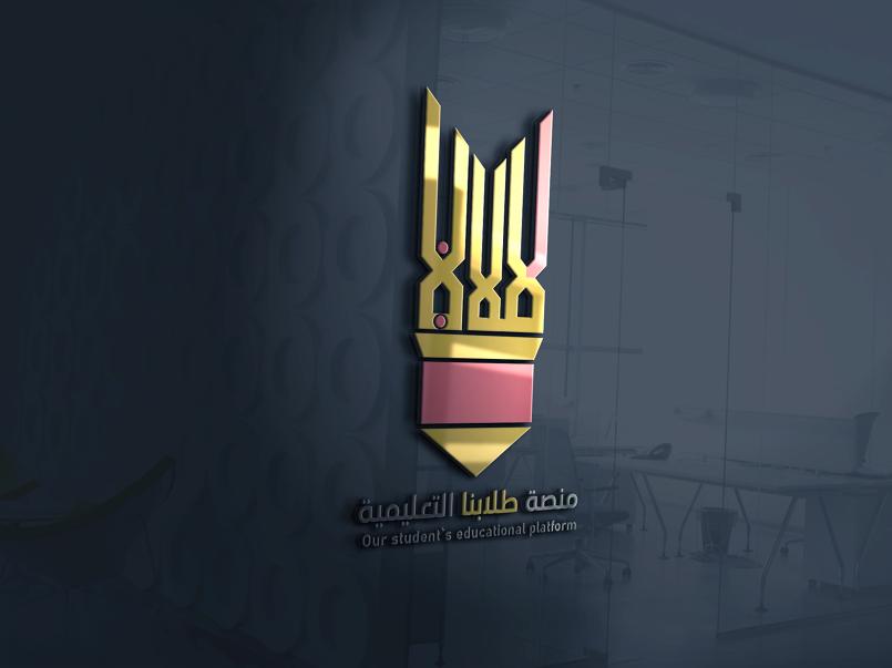 تصميم شعار منصة تدريبية
