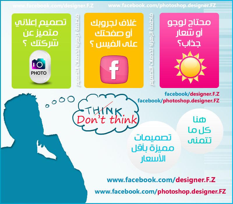 من تصميمي : إعلان لخدمات التصميم