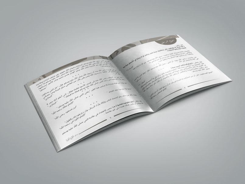 تصميم كتيب دعوي