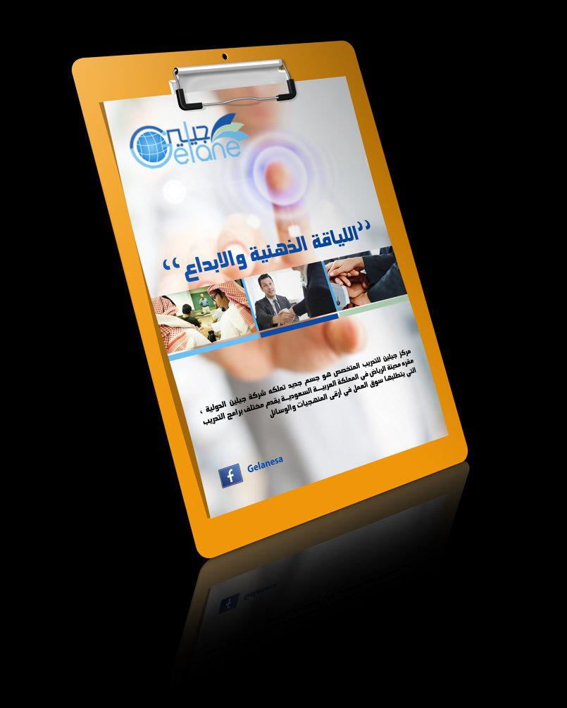 تصميم فلاير لدورات تدريبة لمرز جين بالسعودية