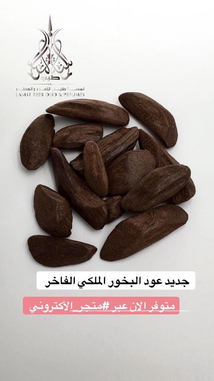 3d95077bd لمسة طيب للعود والعطور / اجمل العطور السعودية فى الرياض من تصميم ...
