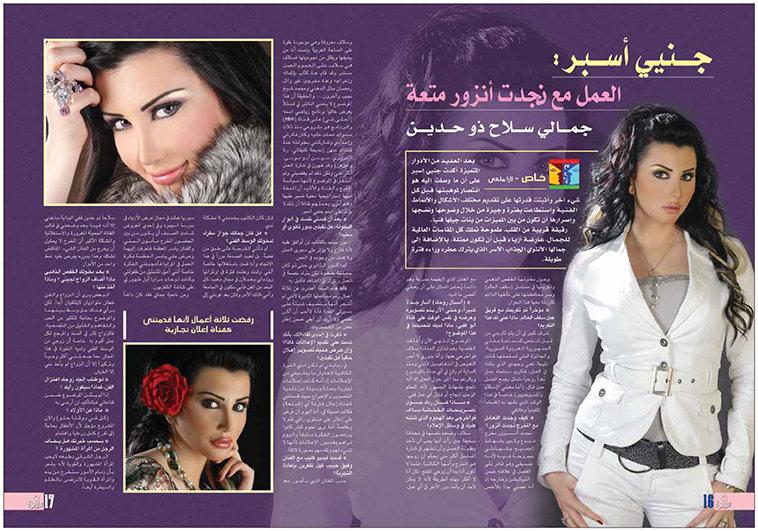 Arabic Magazines