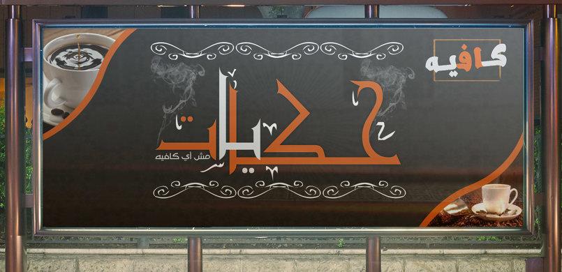 لوحات اعلانية - محلات - بنرات