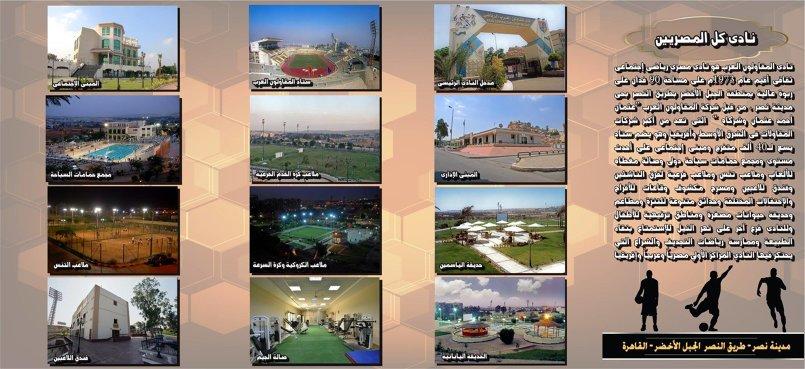 شركة المقاولون العرب