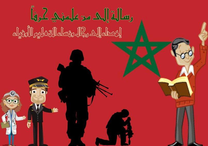 إهداء لكل جنود التعليم رجالا ونساءً في بلادي