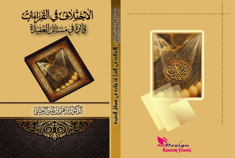 غلاف إسلامي