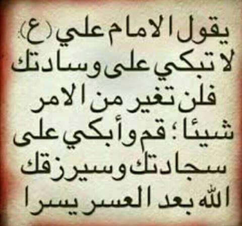 الامام علي