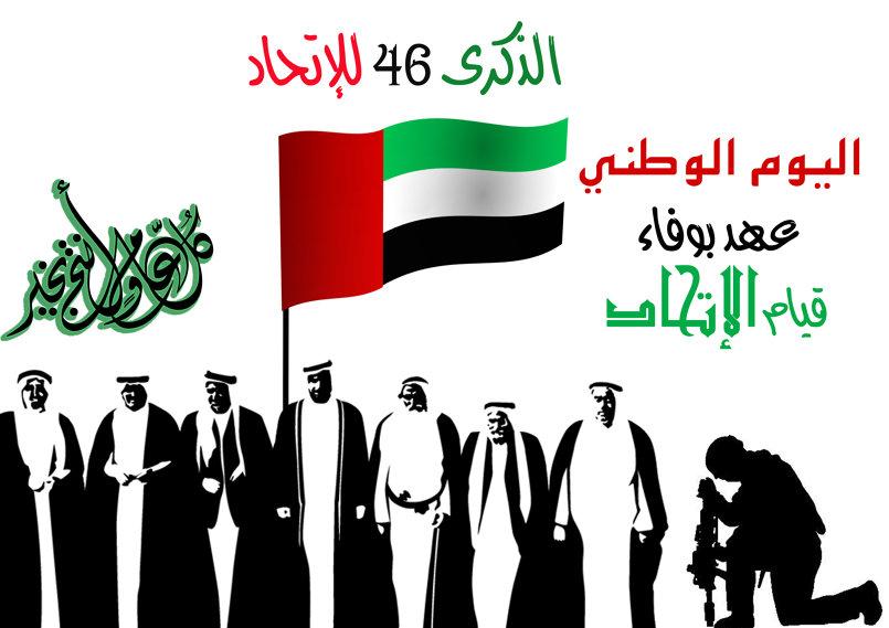 في اليوم الوطني الإماراتي