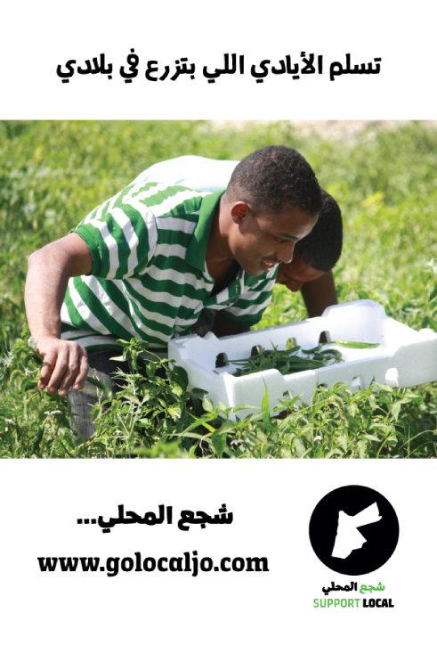 "Branding for Jordan's ""Go Local"" Initiative"