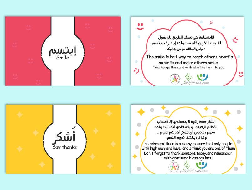 بطاقات 1