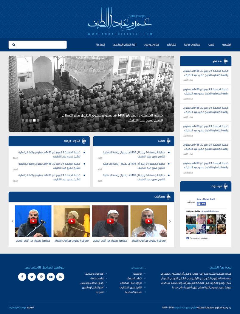 موقع الشيخ عمرو عبد اللطيف