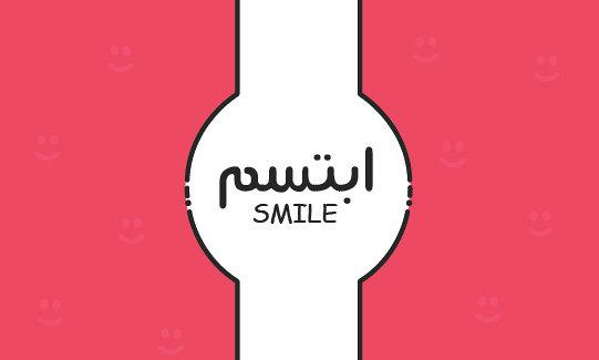 بطاقة إبتسم (أمام)