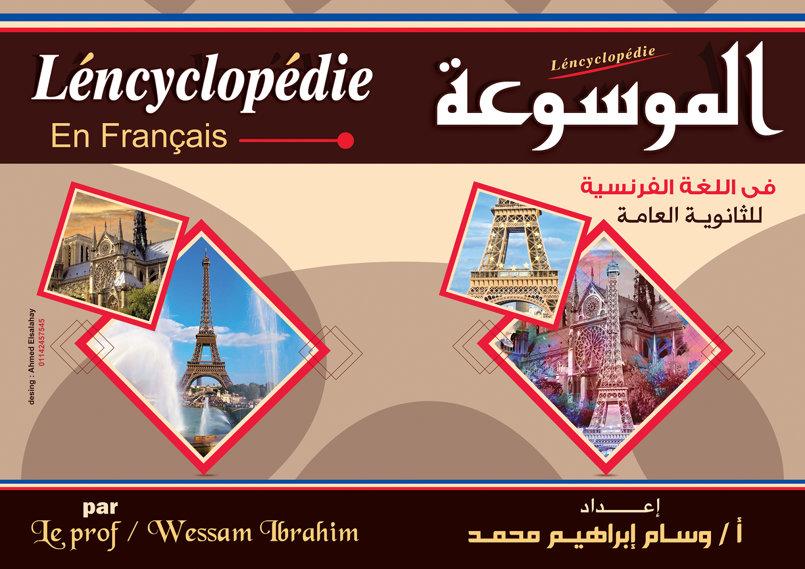غلاف ملزمة الموسوعة ف اللغة الفرنسية