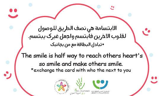 بطاقة إبتسم (خلف)
