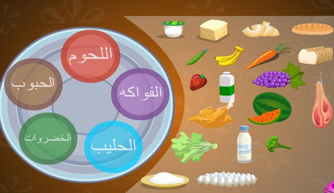 التغذية الصحيو واصناف الطعام