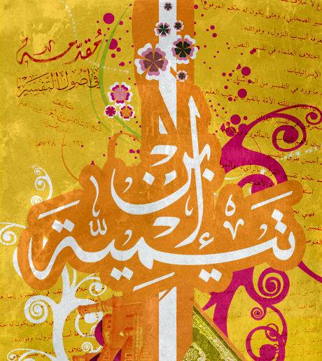 Ibn Taymeya